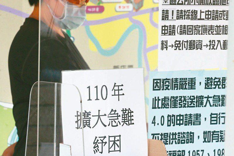 一名失業的楊小姐領不到紓困補助,只因4月曾經短暫投過勞保。聯合報系資料照/記者胡經周攝影