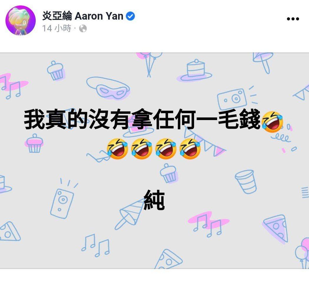 炎亞綸澄清沒有在業配。 圖/擷自炎亞綸臉書