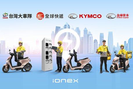 真正強強結盟!光陽集團與台灣大車隊集團,金庫資本結盟打造世界級科技物流新典範