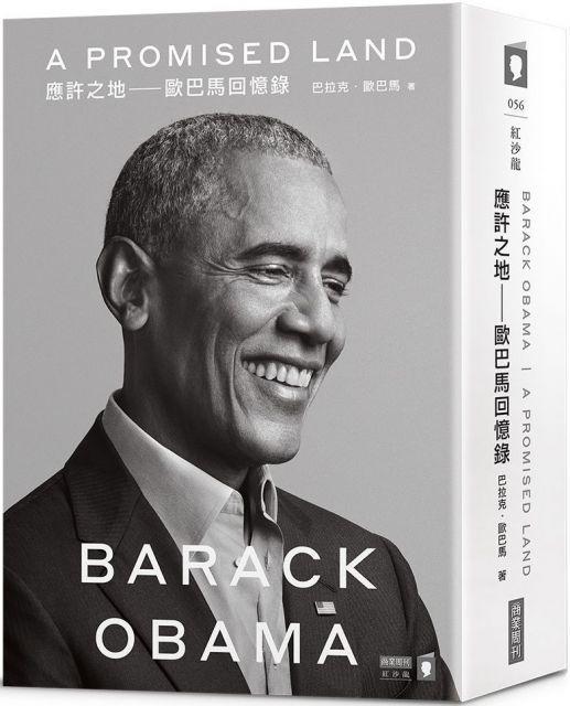 《應許之地:歐巴馬回憶錄》 圖/商業周刊出版社