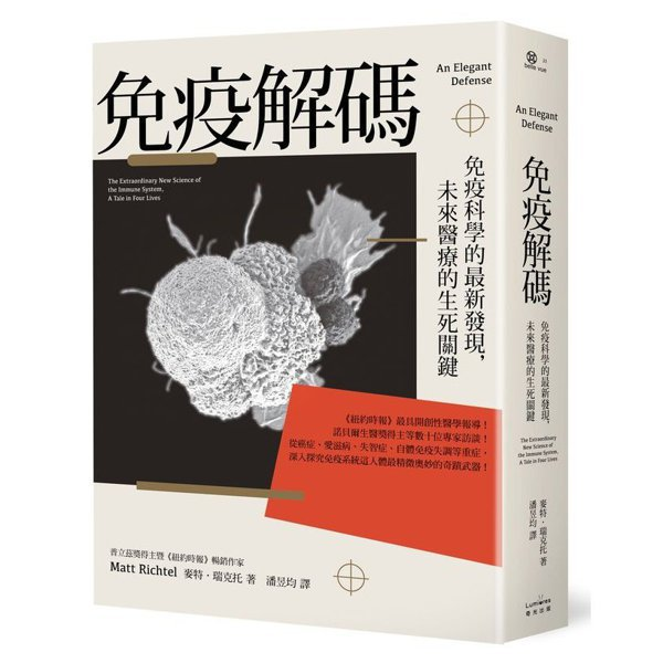 《免疫解碼:免疫科學的最新發現,未來醫療的生死關鍵》 圖/奇光出版