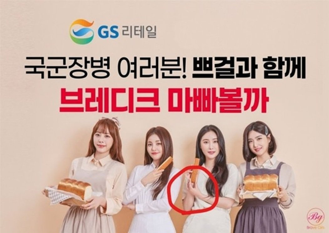 「Brave Girls」成員玟瑩在為GS25拍攝海報時,以兩隻手指抓著麵包,也...