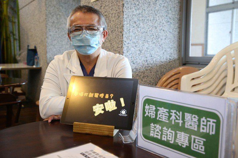 花蓮慈濟醫院婦產部副主任高聖博表示,為讓孕婦媽媽們安心,除了有婦產科醫師在現場提供諮詢外,也準備自製的衛教影片。圖/花蓮慈濟醫院提供