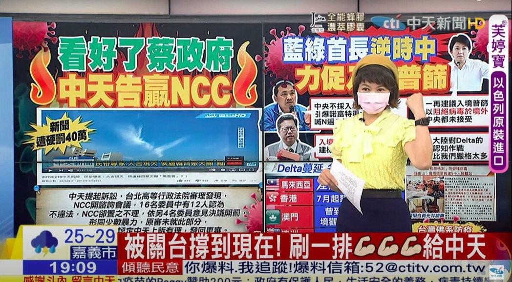 盧秀芳主持的「中天辣晚報」,堅持台灣不能只有一種聲音。圖/中天新聞提供
