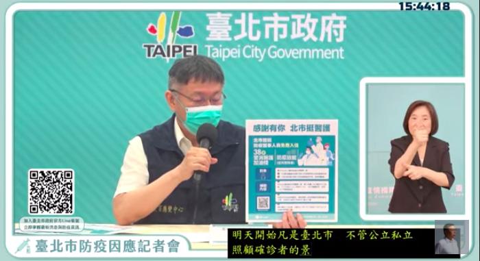 台北市長柯文哲表示,他發現台北市最近新增的確診案例,家戶感染高達70%,其中北投區有4例確診,就是家戶感染。圖/引用直播
