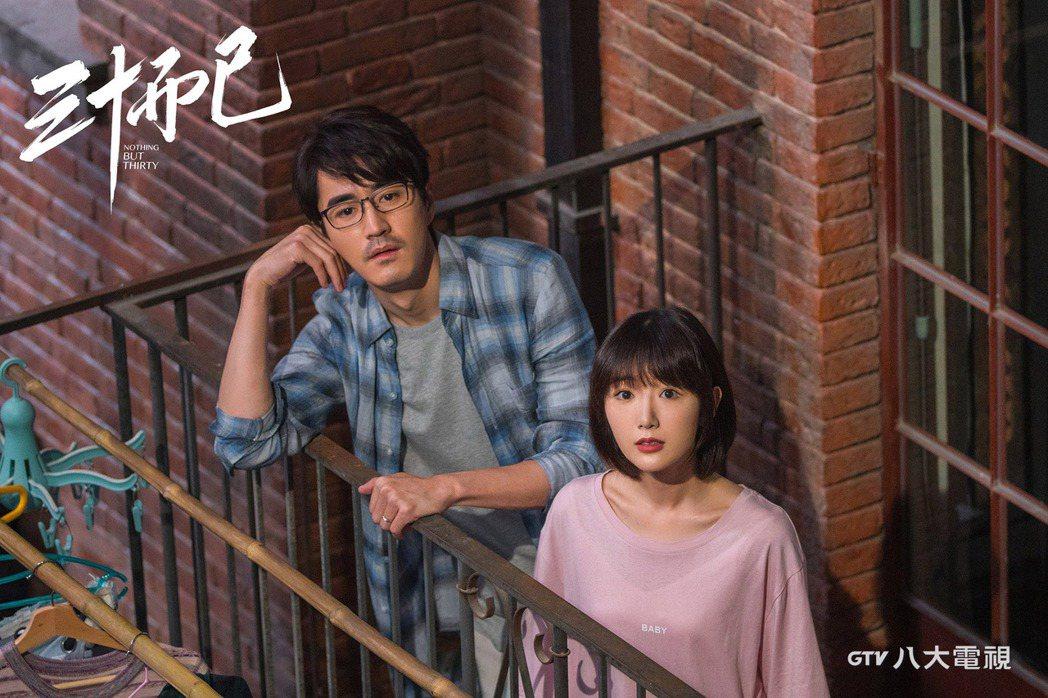 毛曉彤在「三十而已」和楊玏飾演夫妻。圖/八大電視提供