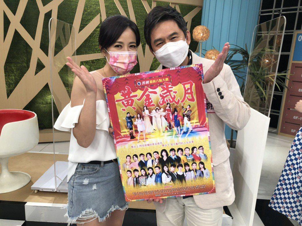 洪都拉斯(右)和陳仙梅上節目宣傳新戲,聊到因疫宅家發生許多摩擦。圖/民視提供