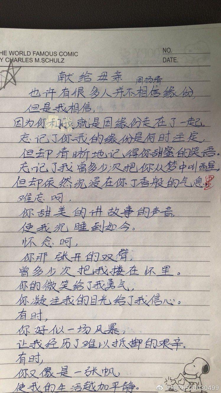 周揚青曬小時候的作文,卻被發現名字是「周揚清」。 圖/擷自微博