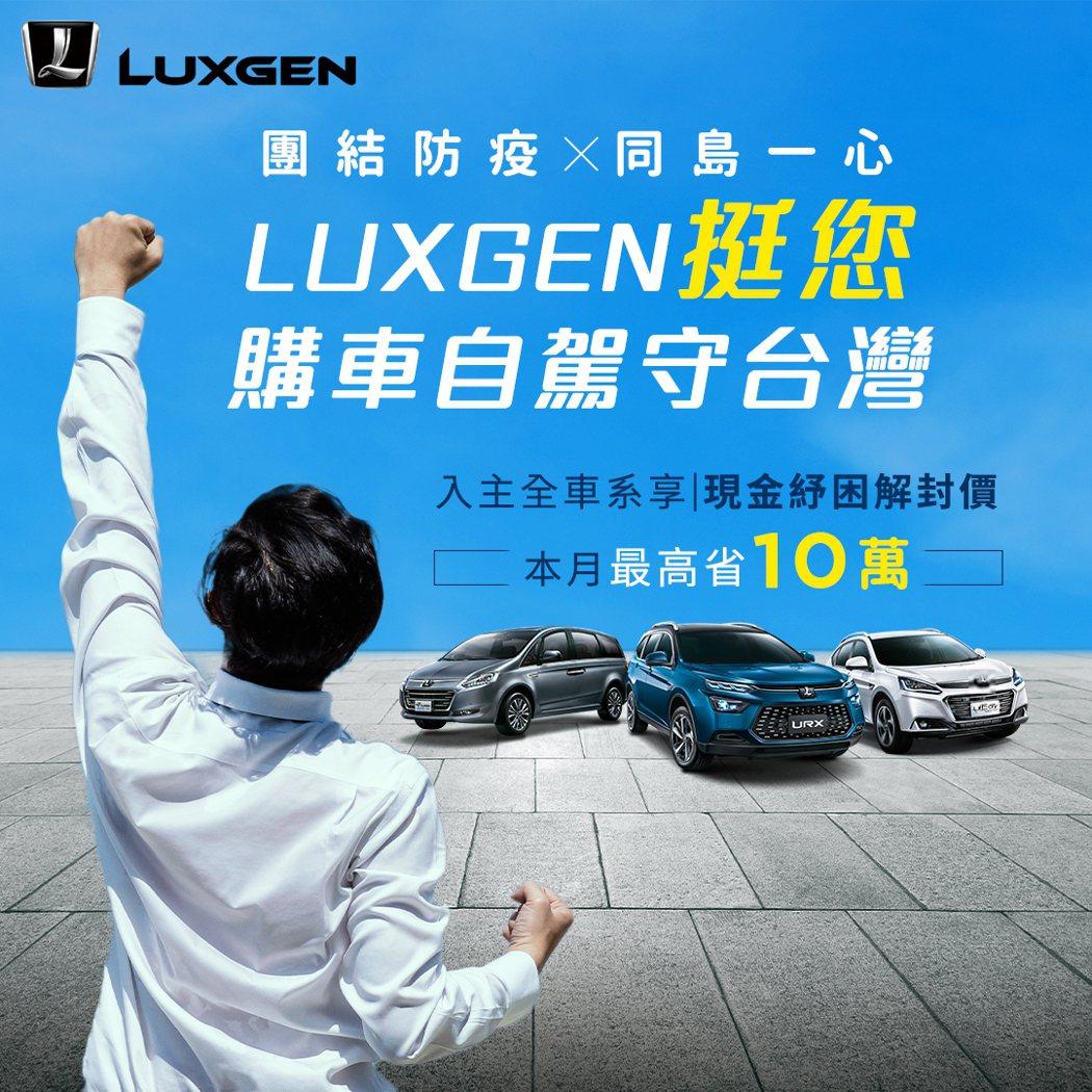 7月入主LUXGEN全車系可享現金紓困解封價,購車優惠最高省10萬。 圖/納智捷...