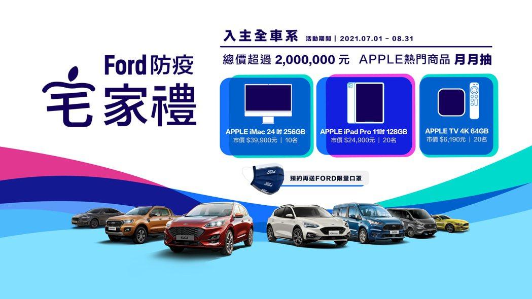 七月起入主Ford全車系,即有機會抽中Apple最新系列商品,連兩個月至8月31...