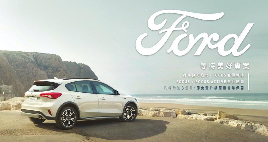 凡於2021年7月31日前完成下訂Ford Focus或Focus Active...