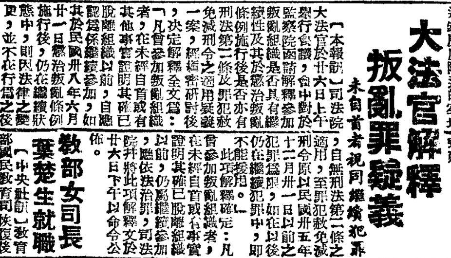 《聯合報》報導釋字68號解釋。 圖/聯合報系數位典藏