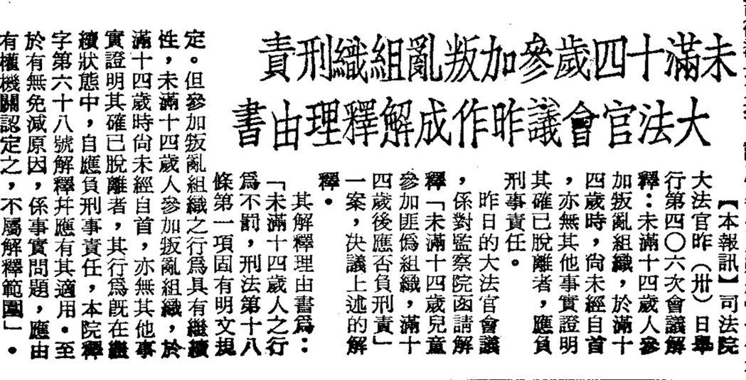 《聯合報》報導釋字129號解釋。 圖/聯合報系數位典藏