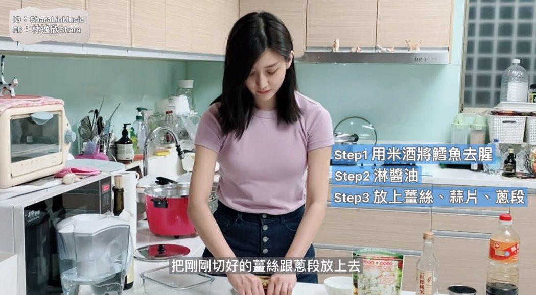 林逸欣難得下廚。圖/摘自YouTube