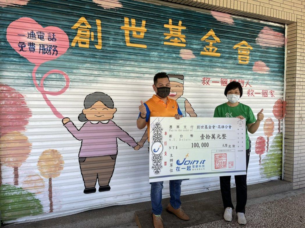在一起管理顧問科技股份有限公司董事長薛煒立(左)捐贈十萬元現金給創世基金會高雄分...