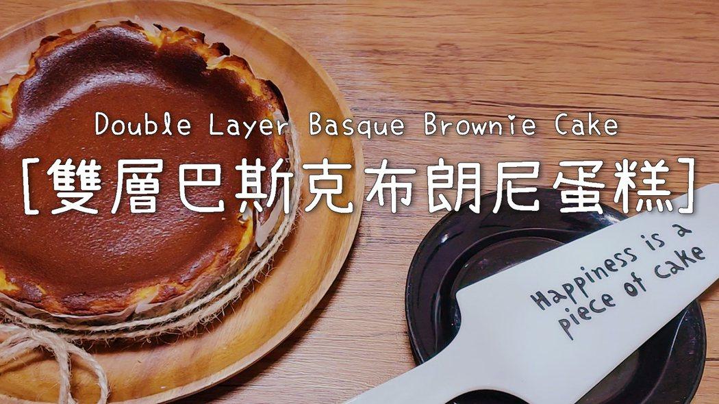 防疫在家的日子裡悠閒地宅家烘焙,滿室巧克力與乳酪的香氣;幸福對你來說也會簡單地像是一片蛋糕 ^^