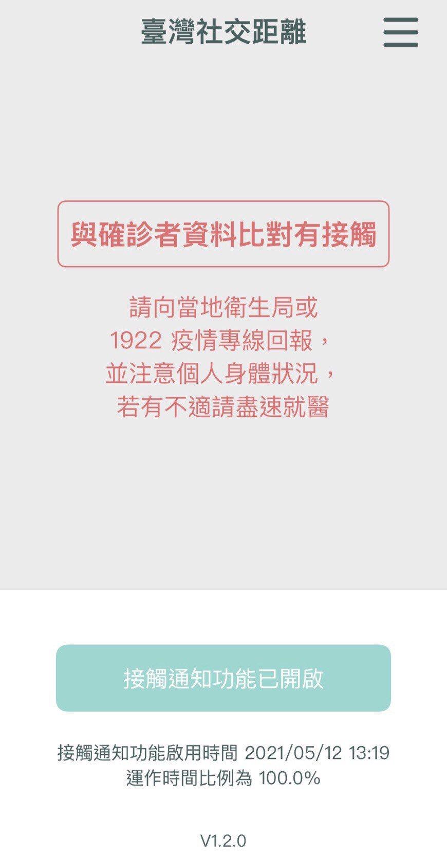 涂晨洋收到App通知他接觸過確診者。圖/水舞演藝提供