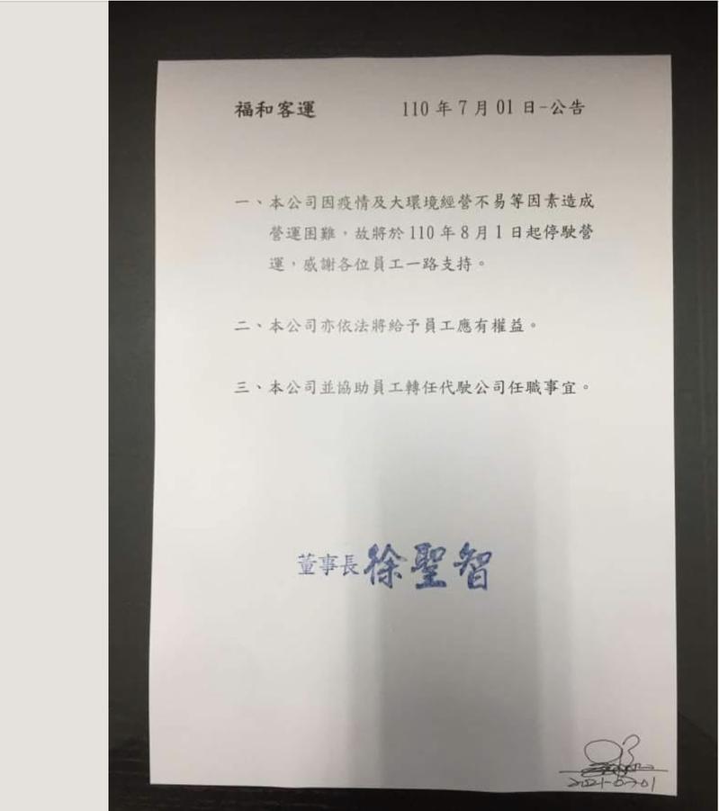 受到疫情影響,福和客運今宣布8月起結束營業。圖/擷取自台灣巴士文化協會臉書粉絲團