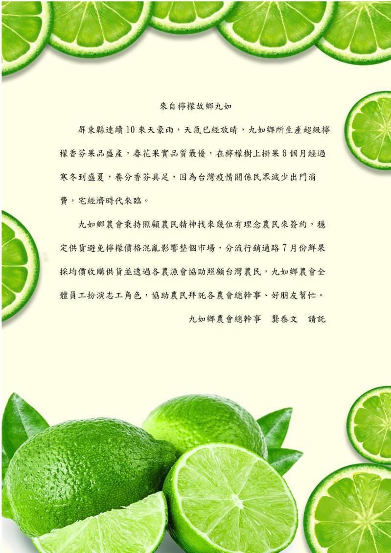 消費停滯,檸檬價格低迷,九如鄉農會總幹事向外尋求協助。圖/九如鄉農會提供