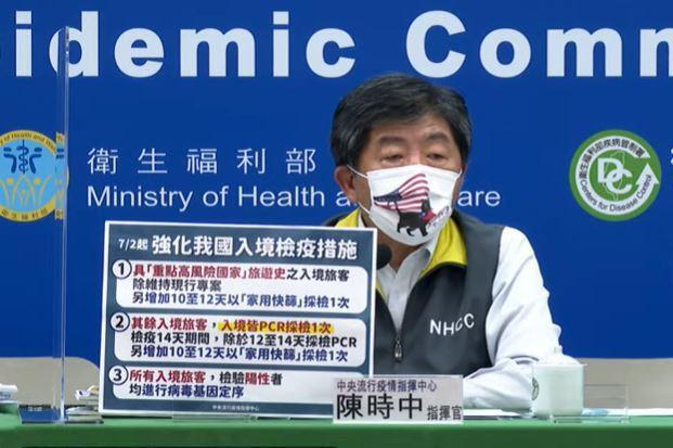 中央流行疫情指揮中心指揮官陳時中。圖/取自指揮中心記者會直播畫面