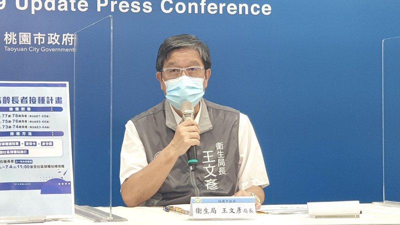 桃園市衛生局長王文彥表示,指標個案13091的王姓友人多次不配合疫調,後續可能會進行裁罰。圖/桃園市政府提供
