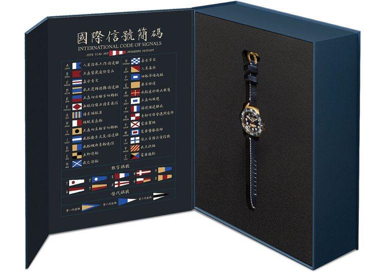 特製表盒的內側,並附有國際海事信號旗語對照表。圖 / 愛樂時elegantsis...