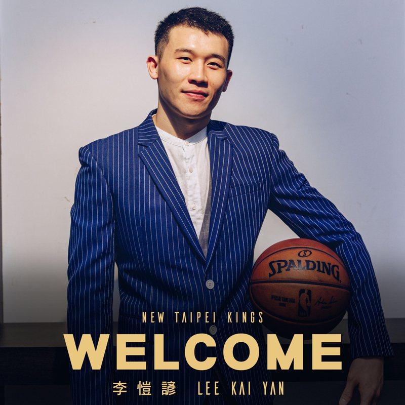 李愷諺在SBL打出生涯年後,新賽季將轉戰PLG新北國王。圖/新北國王隊提供