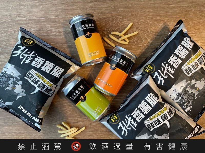 聯名「孔雀香薯脆」與iCAN罐裝啤酒,是夏日居家防疫良伴。圖/吉比鮮釀餐廳提供  ※ 提醒您:禁止酒駕 飲酒過量有礙健康