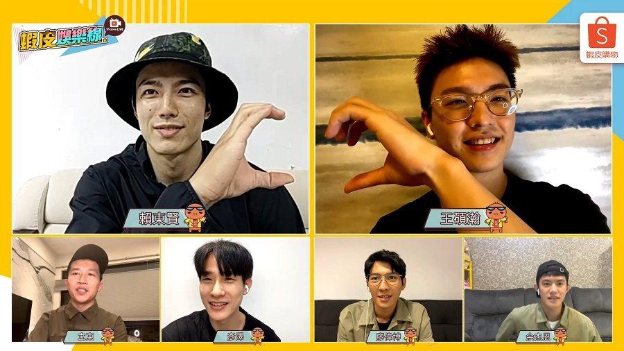 賴東賢、王碩瀚在BL劇「約·定 I Do」中飾演「金石CP」,2人上直播「蝦皮娛