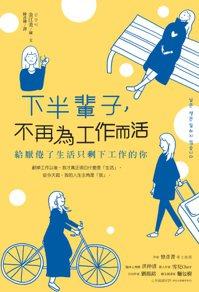 《下半輩子,不再為工作而活》 圖/皇冠文化 提供