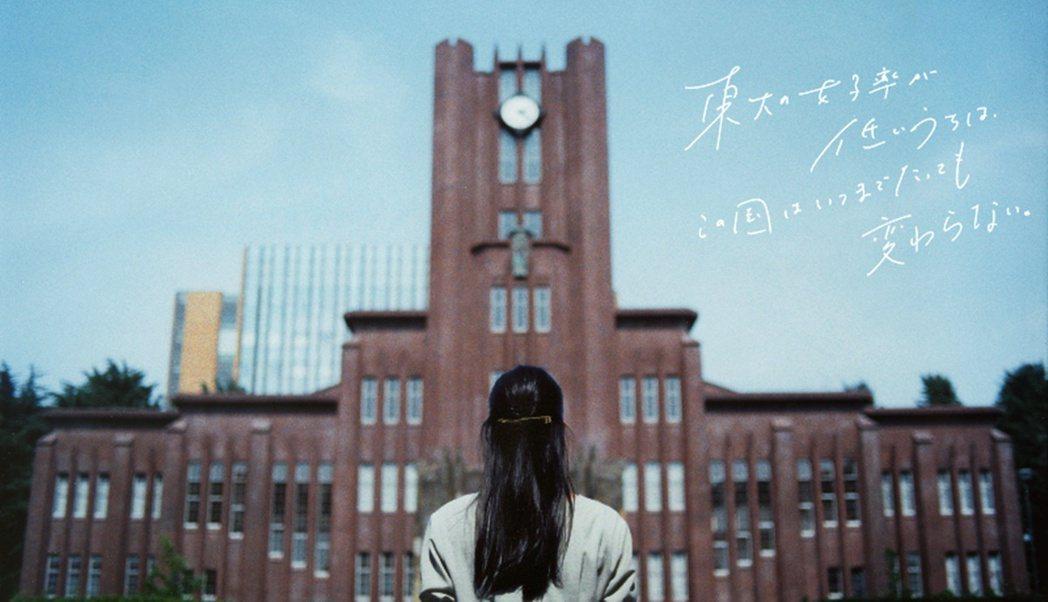 圖為東京大學網站針對女性的招生頁面,一名女學生面對著東大象徵地標的安田講堂。 圖...