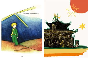 彌補台語失落的空缺:談《情批》、《小王子》與「台語書寫」