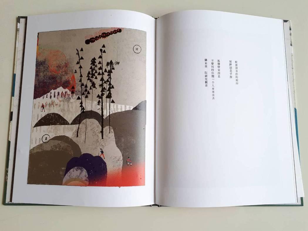 《情批》右半頁是詩左半頁是畫;每張畫都以「樹」為主題,每首詩都是人樹之間的私語。 圖/作者提供
