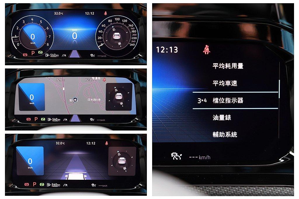 Digital Cockpit Pro 10.25吋全邏輯數位化儀表具有多種顯示...