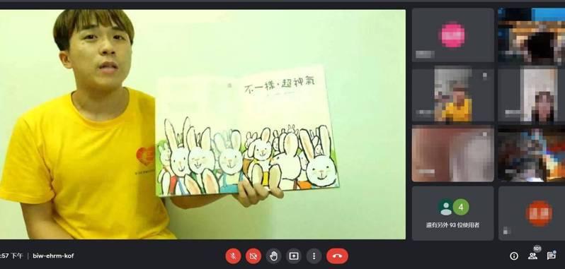 台北市修德國小線上舉辦繪本讀書會,多位學童參與。圖片提供/修德國小