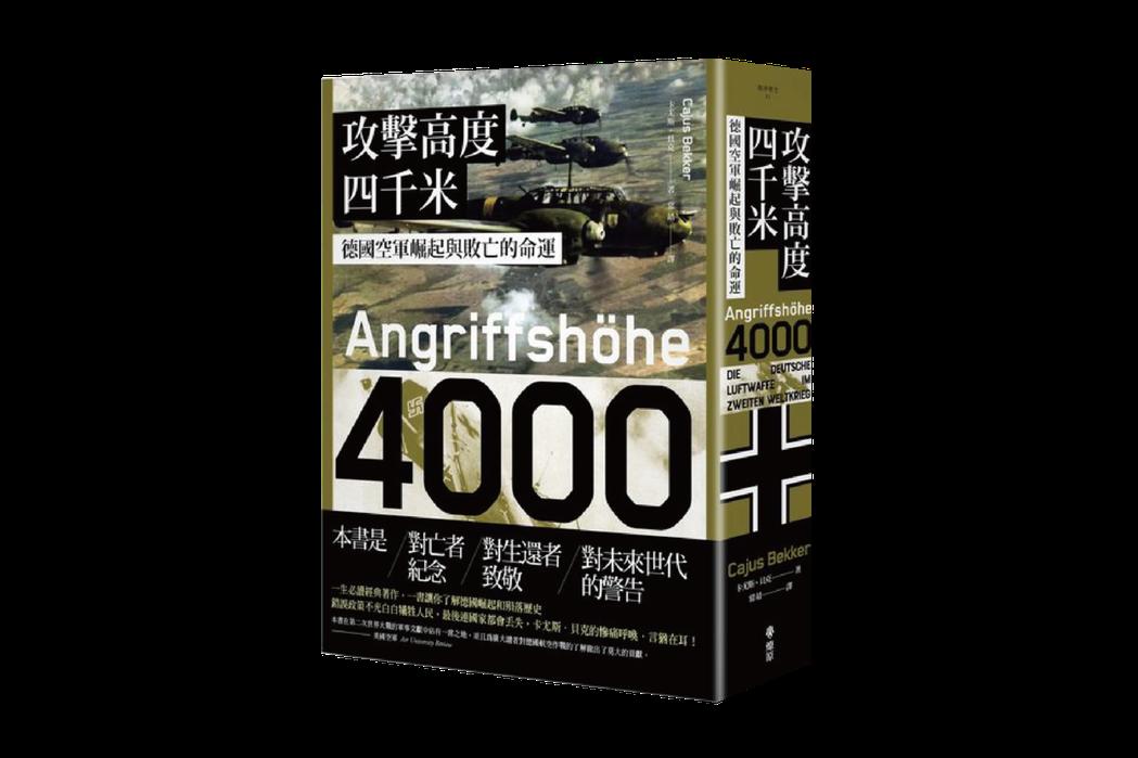 《攻擊高度四千米:德國空軍崛起與敗亡的命運》書封。 圖/燎原出版提供