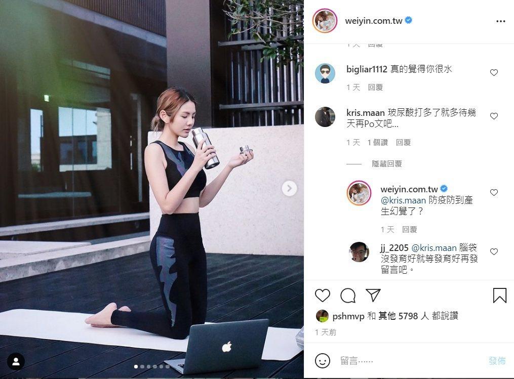鮪魚(徐瑋吟)直接反擊網友。圖/擷自IG