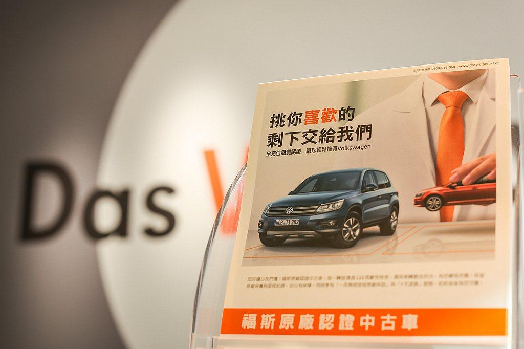 針對有意換車的福斯人,台灣福斯汽車提供相關購車優惠,可將符合Das WeltAu...