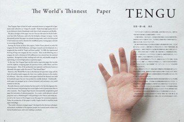 the world's thinnest paper 英語版國際型錄。 圖/行人出版社提供