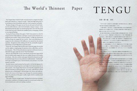 the world's thinnest paper 英語版國際型錄。 圖/行人...