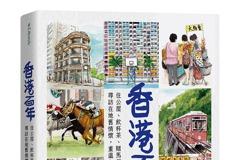 《香港百年》香港人的集體生活回憶「公共屋邨」