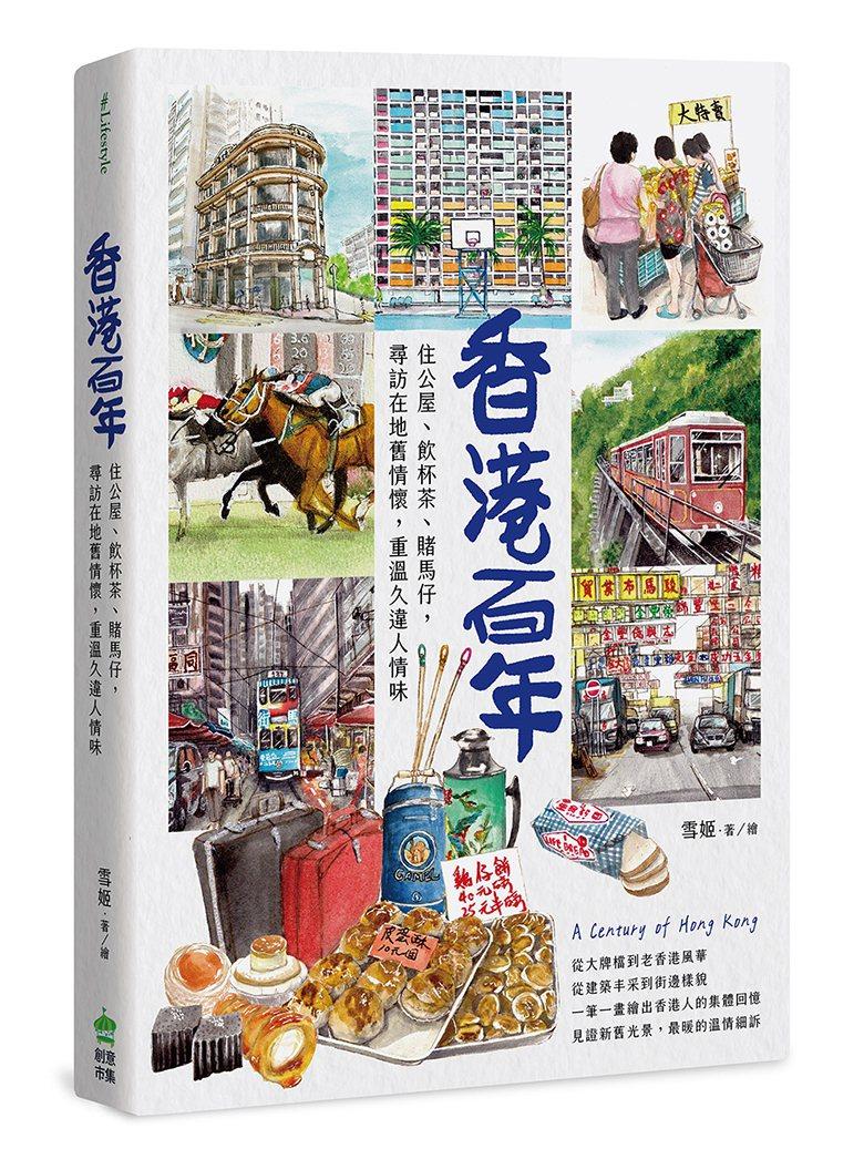 書名:《香港百年:住公屋、飲杯茶、賭馬仔,尋訪在地舊情懷,重溫久違人情味》 作者:雪姬 (Suki Yeung) 出版社:創意市集/城邦文化 出版時間:2021年6月26日
