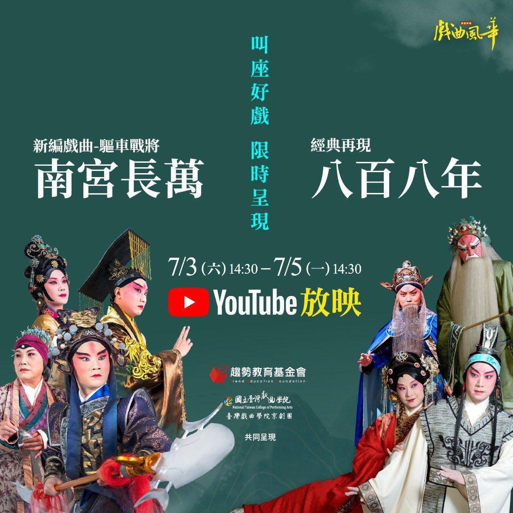 京劇「南宮長萬」、「八百八年」將線上首播。圖/趨勢教育基金會提供