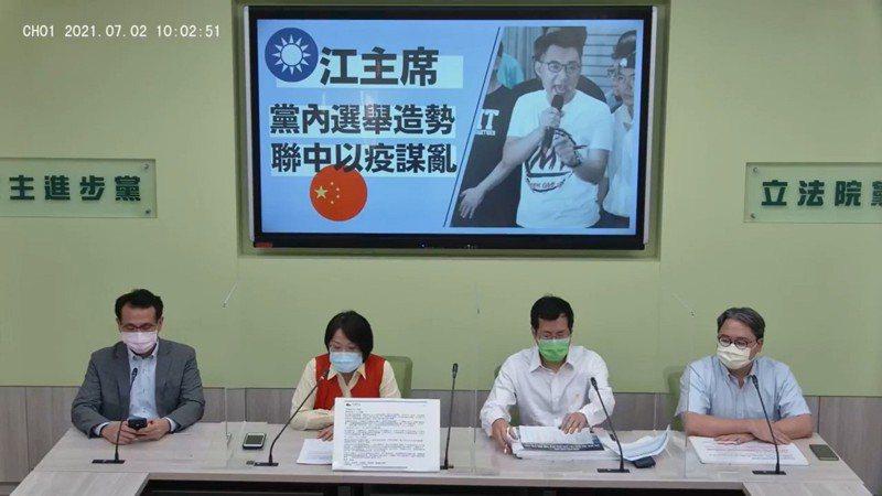 立法院民進黨團今舉行記者會。圖/翻攝自民進黨團臉書直播