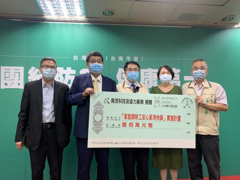 南茂捐贈100萬元的居家快篩劑予台南市政府勞工局。南茂/提供