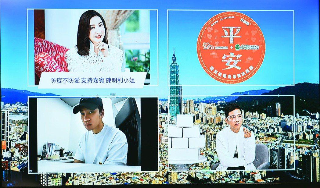 新加坡保險天后昔日女星陳明利(左上)和陳銳(左下)及陳凱倫直播一起做愛心。圖/台