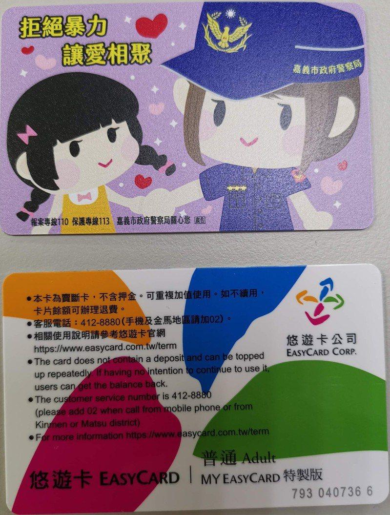 嘉義市政府警察局為保護兒童及少年上網安全,今年暑假舉辦「2021青春愛嘉義悠遊卡抽獎活動」,將抽出40張限量悠遊卡。記者卜敏正/翻攝