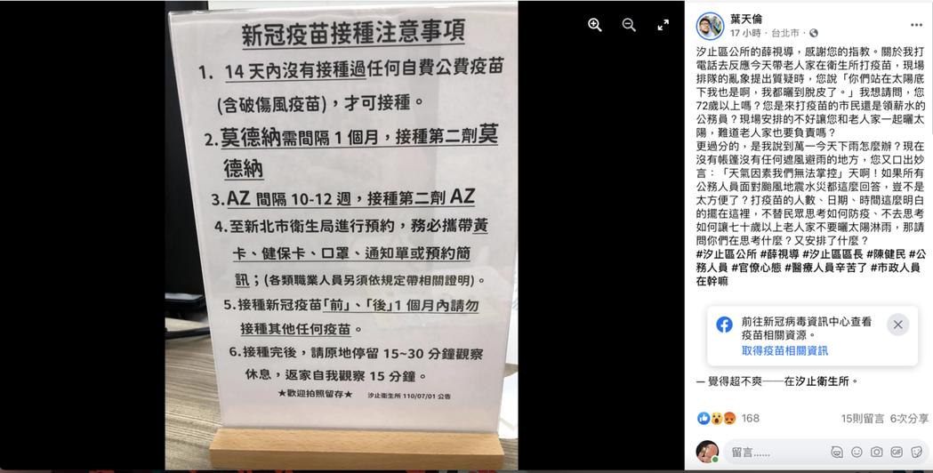 葉天倫投訴汐止衛生所卻換來傻眼回應。圖/摘自臉書