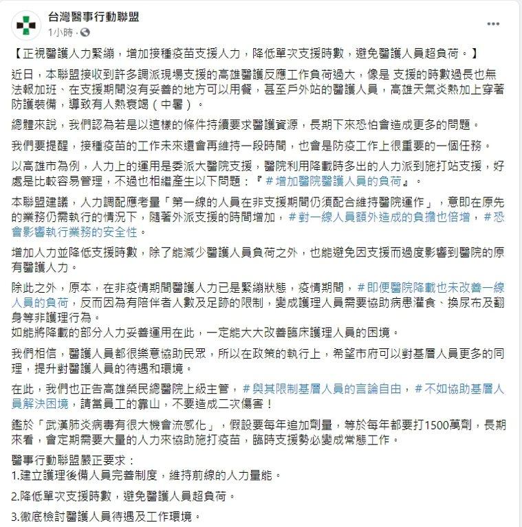 台灣醫事行動聯盟今早透過台灣基進發布聲明全文。圖/取自臉書