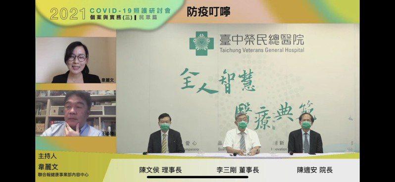 台中榮總、榮興醫學發展基金會與元氣網、聯合報健康事業部今天共同舉辦以民眾為主要對象的防疫照護線上研討會。圖/截自Youtube